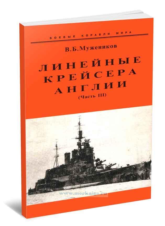 Линейные крейсера Англии. Часть III