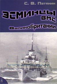 Эсминцы ВМС Великобритании периода 1892-1909 г.г. Справочник