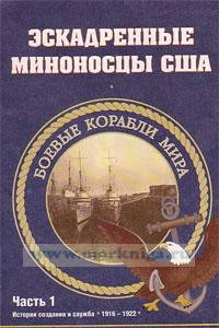 Эсминцы США 1916-1922 г.г. Часть 1