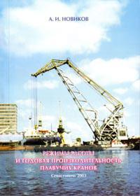 Режимы работы и годовая производительность плавучих кранов