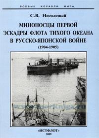 Миноносцы Первой эскадры флота Тихого океана в русско-японской войне. 1904-1905 г.г.