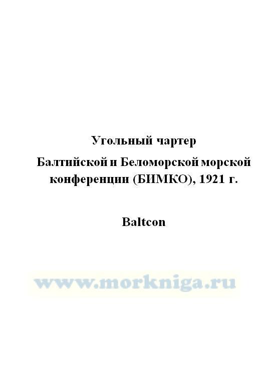 Универсальный тайм-чартер БИМКО, 1939 г._Baltime 1939