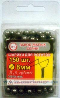 Шарики стальные для рогатки (150 шт., диаметр 8 мм)