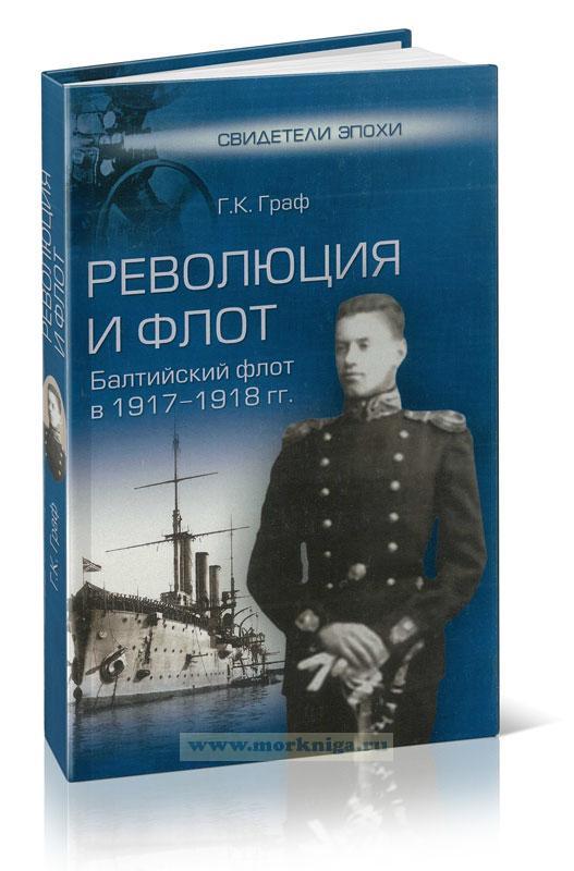 Революция и флот. Балтийский флот в 1917-1918 гг.