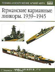 Германские карманные линкоры. 1939-1945.