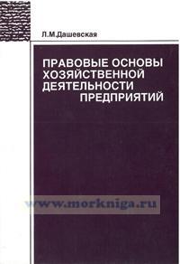 Правовые основы хозяйственной деятельности предприятий