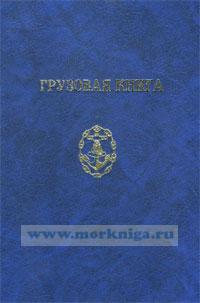 Грузовая книга