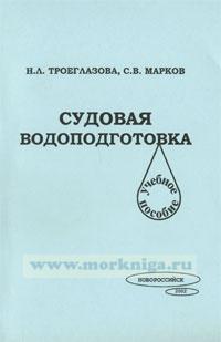Судовая водоподготовка. Учебное пособие