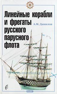 Линейные корабли и фрегаты русского парусного флота