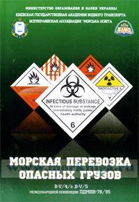 Морская перевозка опасных грузов: Методическое пособие (2-е издание, переработанное)