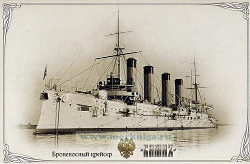 Крейсера Российского императорского флота. Набор открыток