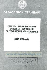 ОСТ 5.9092-91 Корпуса стальных судов. Основные положения по технологии изготовления