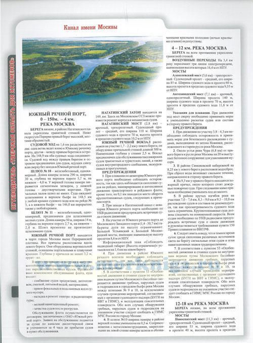Верхняя Волга. Атлас-путеводитель для яхтсменов и судоводителей