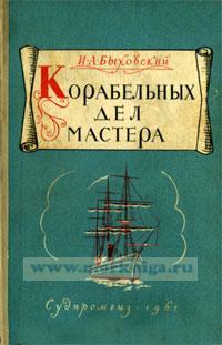Корабельных дел мастера