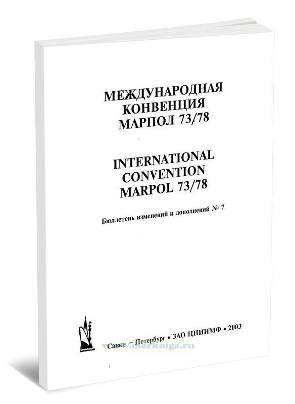Бюллетень № 7 изменений и дополнений к Конвенции МАРПОЛ 73/78 и резолюций Комитета ИМО по защите морской среды от загрязнения с судов
