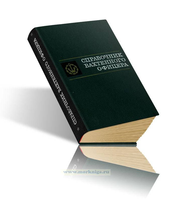 Справочник вахтенного офицера