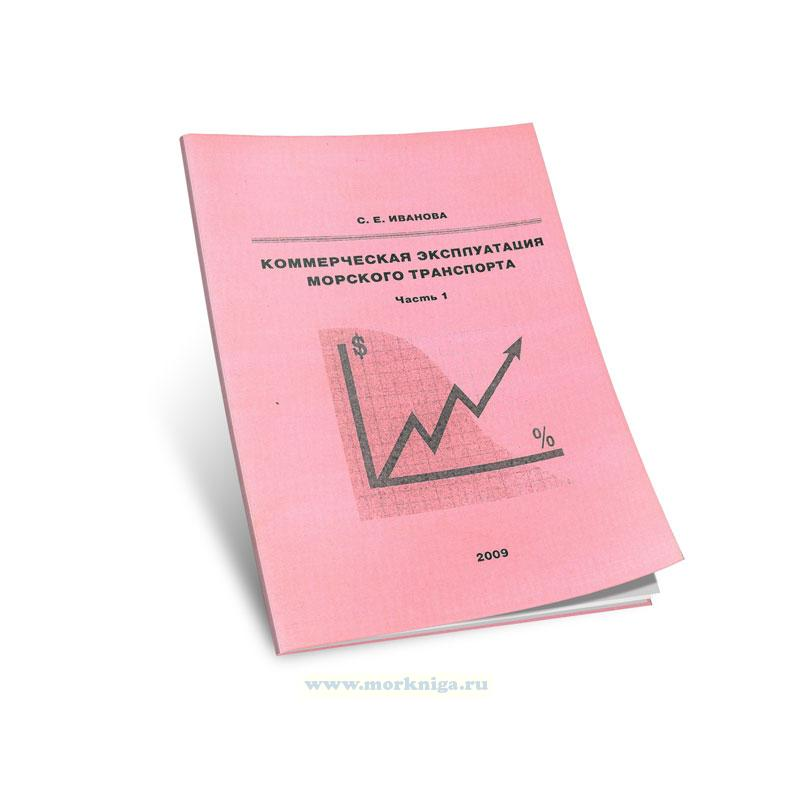 Коммерческая эксплуатация морского транспорта. Часть 1