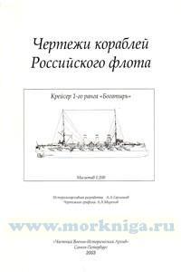Чертежи кораблей Российского флота. Крейсер 1-го ранга