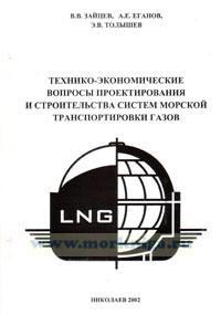 Технико-экономические вопросы проектирования и строительства систем морской транспортировки газов