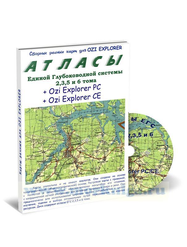 CD Сборник речных карт. Атласы Единой Глубоководнoй Системы (ЕГС) тома 2,3,5 и 6 для Ozi Explorer