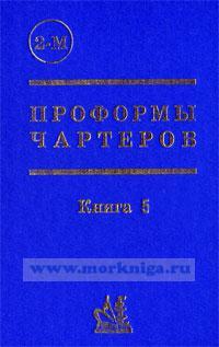 Проформы чартеров и коносаментов. Книга 5