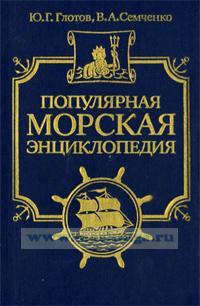 Популярная морская энциклопедия