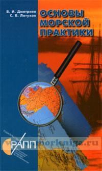 Основы морской практики. Учебное пособие