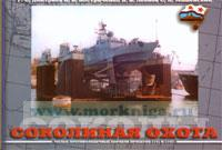 Соколиная охота. Малые противолодочные корабли проектов 1141 и 11451
