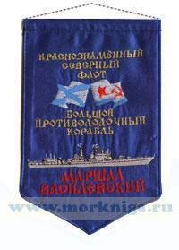 Вымпел Большой противолодочный корабль Маршал Василевский