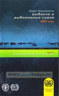 Кодекс безопасности рыбаков и рыболовных судов 2005 года. Часть А. Практика в области безопасности и гигиены труда