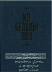 Из бездны вод: Летопись отечественного подводного флота в мемуарах подводников