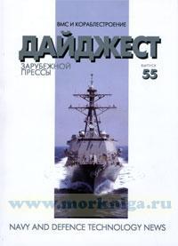 ВМС и кораблестроение. Дайджест зарубежной прессы (по материалам зарубежных источников). Вып. 55