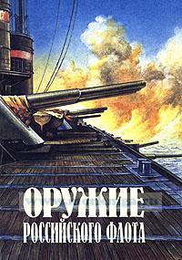 Оружие российского флота (1696-1996)