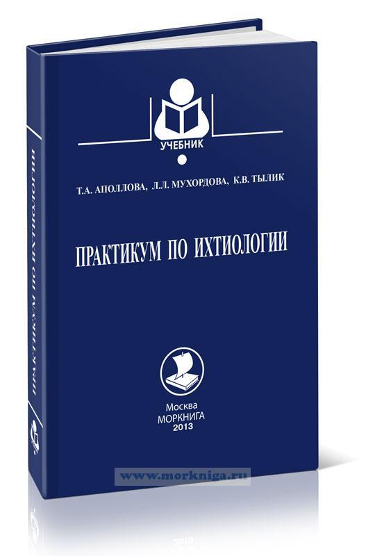 Практикум по ихтиологии