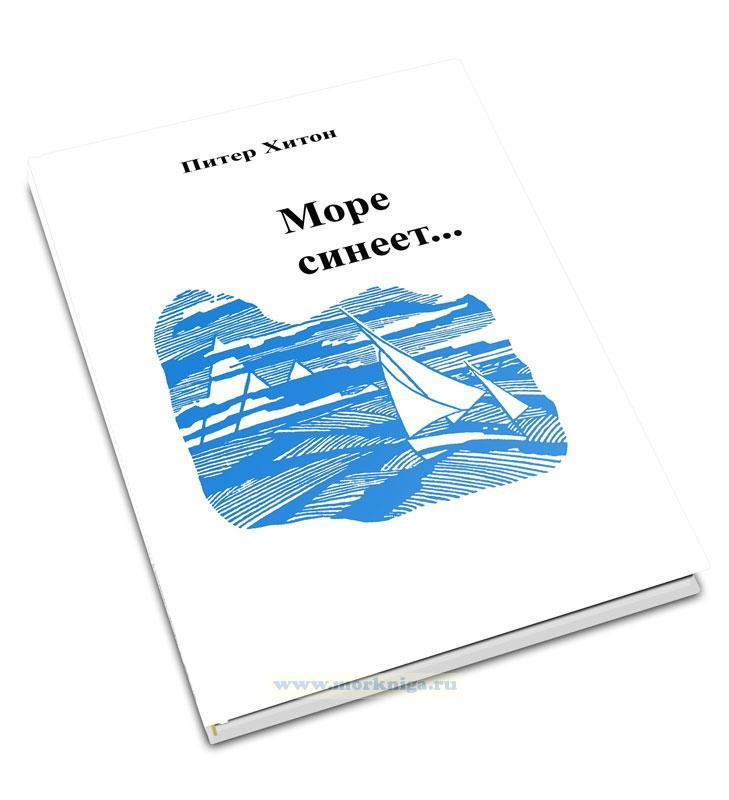 Море синеет... Расказы о яхтсменах