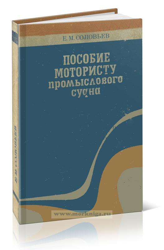 Пособие мотористу промыслового судна (издание третье, дополненное и переработанное))