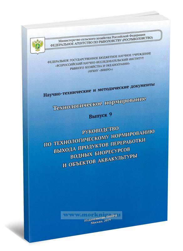 Технологическое нормирование. Выпуск 9. Руководство по технологическому нормированию выхода продуктов переработки водных биоресурсов и объектов аквакультуры