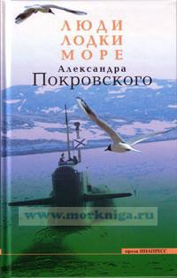 Люди, лодки, море Александра Покровского