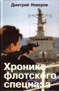 Хроника флотского спецназа
