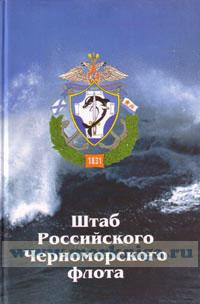 Штаб Российского Черноморского Флота: исторический очерк
