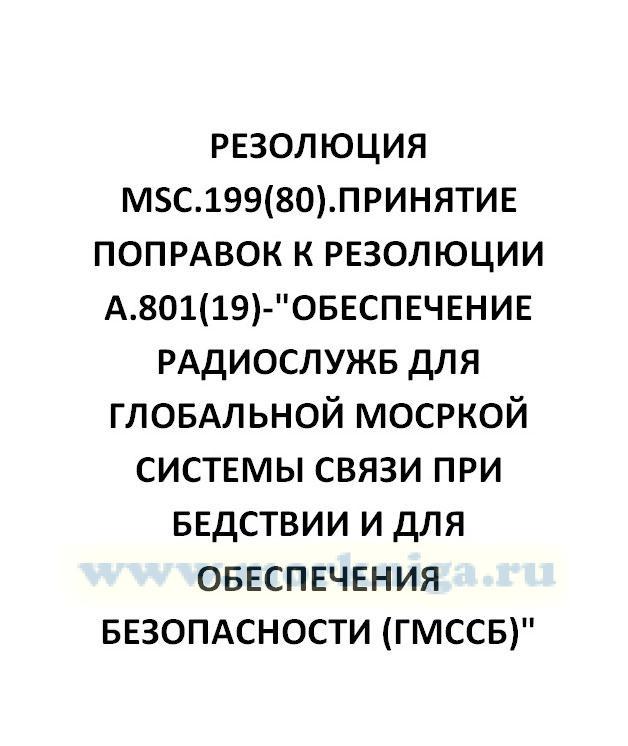 Резолюция MSC.199(80) Принятие поправок к резолюции A.801(19)-