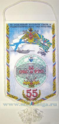 Вымпел. 85 отдельный батальон связи и радиотехнического обеспечения