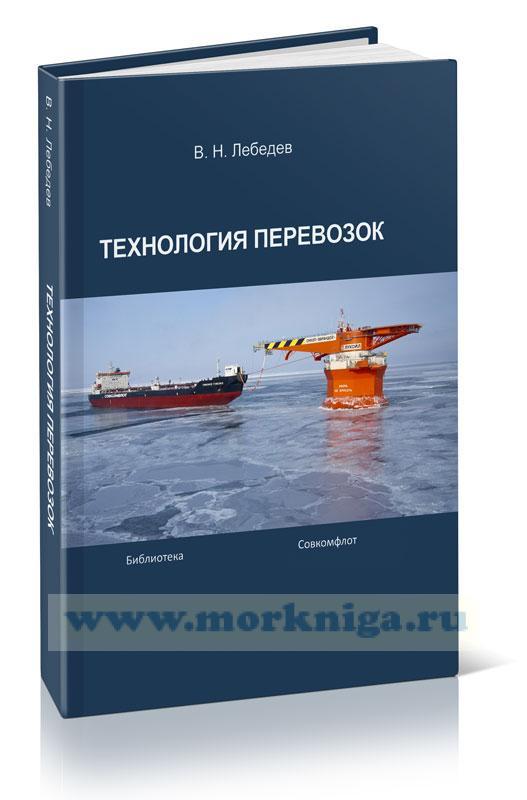 Технология перевозок: Учебник для вузов + CD