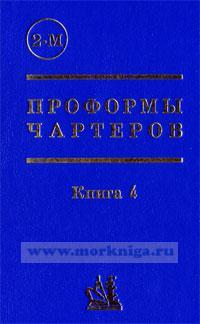 Проформы чартеров и коносаментов. Книга 4