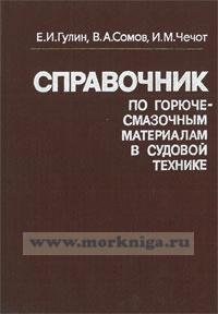 Справочник по горюче-смазочным материалам в судовой технике