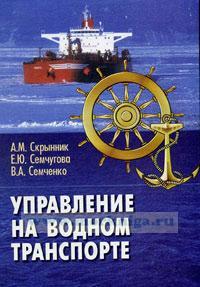 Управление на водном транспорте. Учебное пособие