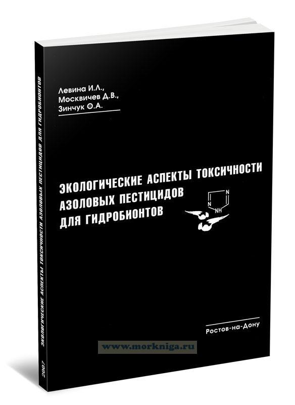 Экологические аспекты токсичности азоловых пестицидов для гидробионтов