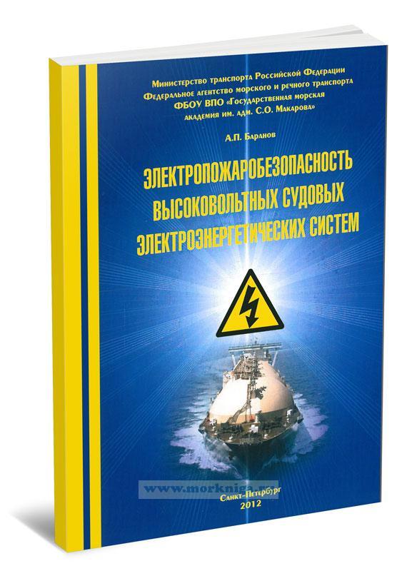Электропожаробезопасность высоковольтных судовых электроэнергетических систем