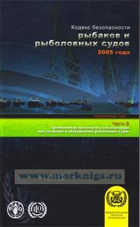 Кодекс безопасности рыбаков и рыболовных судов 2005 года. Часть В. Требования безопасности и гигиены труда при постройке и оборудовании рыболовных судов
