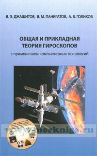 Общая и прикладная теория гироскопов с применением компьютерных технологий +CD